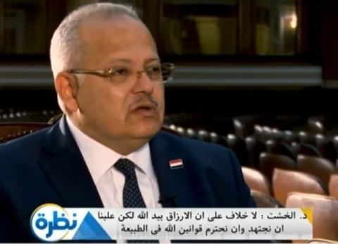 رئيس جامعة القاهرة: النقاب ممنوع داخل الحرم الجامعي في حالتين فقط