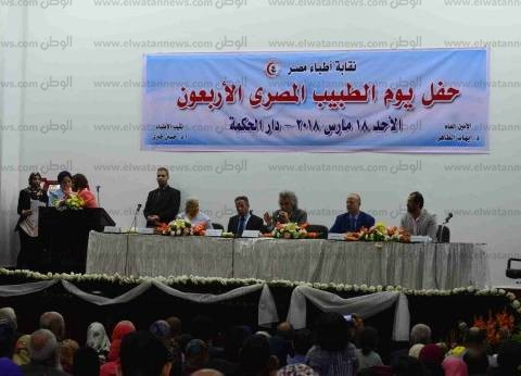 بالصور| بدء احتفال نقابة الأطباء بيوم الطبيب المصري