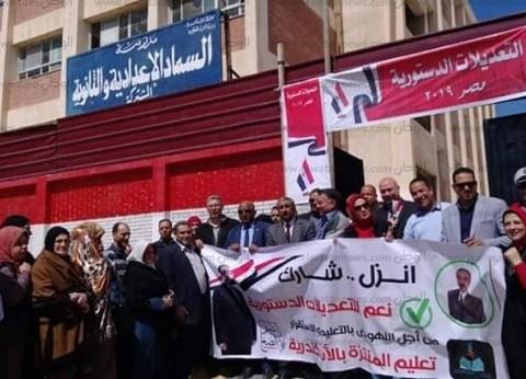 """""""المنتزه التعليمية"""" تنظم مسيرات حاشدة لحث المواطنين على الاستفتاء"""