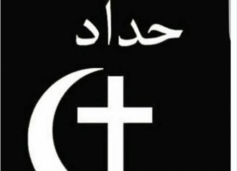 """""""تعليم كفر الشيخ"""" تعلن الحداد 3 أيام على أرواح شهداء الكنيسة المرقسية"""