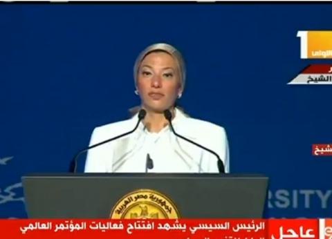 وزيرة البيئة: انعقاد المؤتمر في مصر يؤكد أن السيسي يهتم بالتحرك الدولي