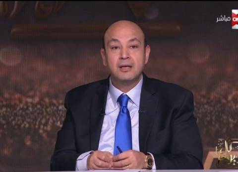 """عمرو أديب: لو اتبعنا السنة النبوية هنتوضى بـ""""كوباية"""""""