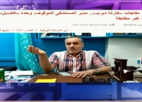 """أحمد موسى يستعرض تصريحات مدير مستشفى """"ديرب نجم"""" لـ""""الوطن"""": """"كارثة"""""""