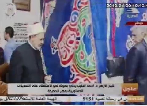 عاجل| شيخ الأزهر يدلي بصوته في الاستفتاء على التعديلات الدستورية