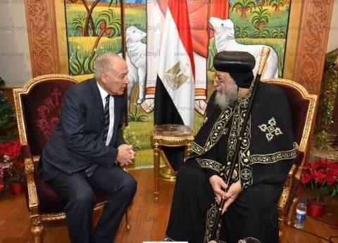 البابا تواضروس يستقبل أمين عام جامعة الدول العربية