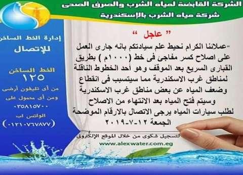انقطاع المياه عن مناطق غرب الإسكندرية بسبب كسر في ماسورة رئيسية