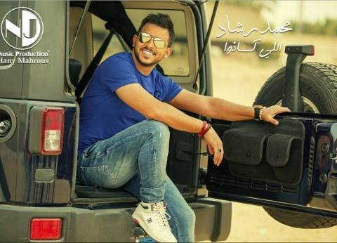 """محمد رشاد يرد على تسريب أغنية """"يا عزيزة"""" من ألبومه الجديد"""