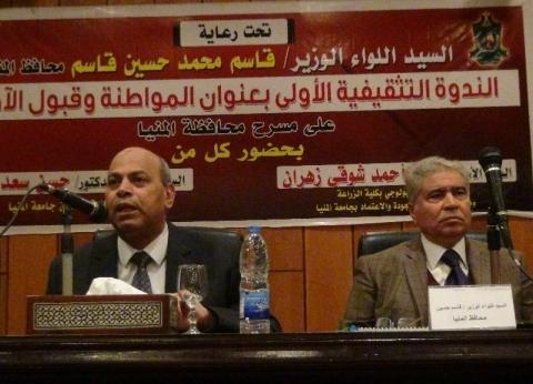 """رئيس جامعة المنيا يشارك في ندوة """"المواطنة وقبول الآخر"""" بمسرح المحافظة"""