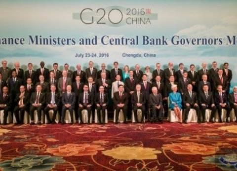 """الحرب التجارية تخيّم على اجتماع """"قادة المال"""" بمجموعة العشرين"""