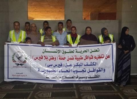 """غدًا.. قافلة طبية مجانية لأهالي قرية """"17 المنصور"""" بكفر الشيخ"""