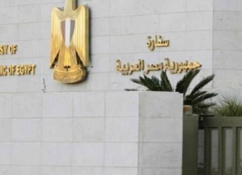 المصريون بتونس يتوافدون على السفارة للمشاركة في التعديلات الدستورية
