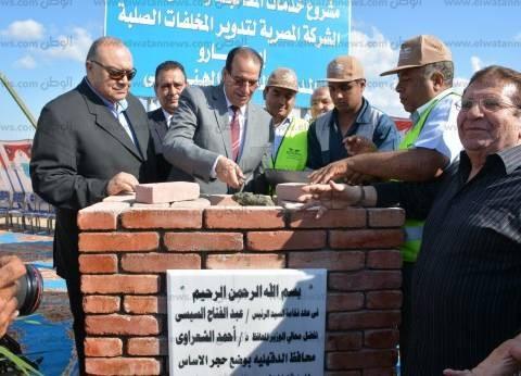 وضع حجر أساس المدفن الصحي للمخلفات الصلبة بالدقهلية بتكلفة 50 مليونا