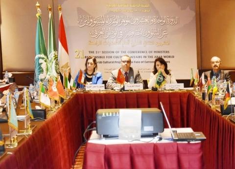 مؤتمر وزراء الثقافة العرب يعلن توصياته النهائية في دورته الـ21