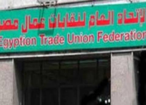 الاتحاد العام لنقابات عمال مصر يهنئ المصريين بحلول العام الجديد