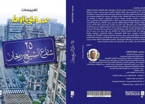 """غدا.. توقيع رواية """"25 شارع الشيخ ريحان"""" في معرض الكتاب"""