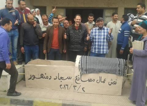 """استمرار إضراب عمال سجاد دمنهور بسبب """"الرواتب والخامات"""""""