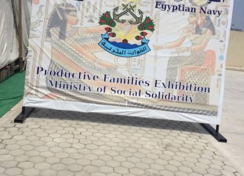 والي: مد معرض الأسر المنتجة بالقاعدة البحرية بالإسكندرية حتى 2 يوليو