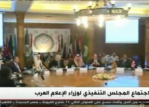 """بدء اجتماع وزراء إعلام العرب بقراءة الفاتحة على أرواح شهداء """"الروضة"""""""