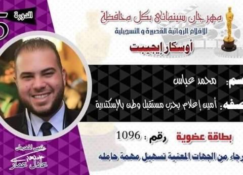 أمين إعلام حزب مستقبل وطن بالإسكندرية يشارك في مهرجان أوسكار إيجيبت