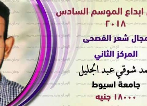 """جامعة أسيوط تحصد 6 جوائز فيمسابقة """"إبداع"""""""