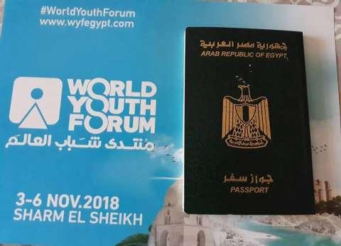 """""""نوت"""" على شكل جواز سفر مصر بـ""""يد الرئيس"""" في منتدى شباب العالم"""
