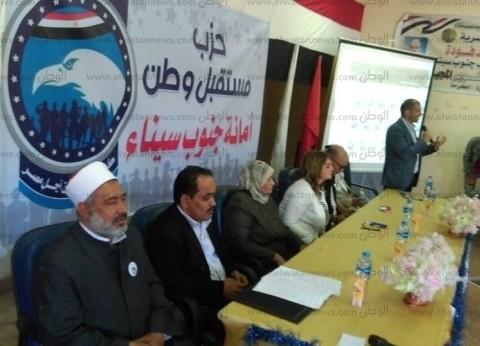 """""""مستقبل وطن"""" ينظم مؤتمرا حاشدا لشرح تعديلات الدستور في طور سيناء"""