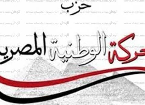 حزب الحركة الوطنية يهنئ الرئيس بفوزه في الانتخابات