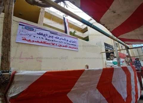 لجان الإسكندرية تفتح أبوابها أمام الناخبين للإدلاء بأصواتهم