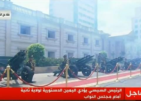 21 طلقة مدفعية أمام البرلمان احتفالا بتنصيب السيسي رسميا
