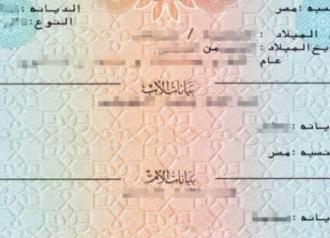 """""""الأحوال المدنية"""": إصدار مليون و236 ألف شهادة ميلاد خلال شهر مارس"""