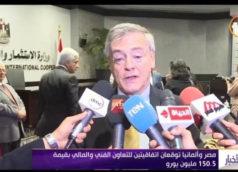 سفير ألمانيا بالقاهرة: اتفاقيات بـ150 مليون يورو لدعم التعليم في مصر