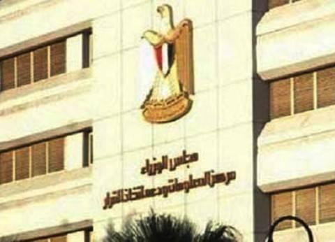 معلومات الوزراء: عودة 38 ألف حاج.. والعثور على مفقود منذ 23 أغسطس