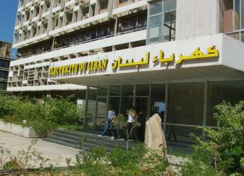 """""""كهرباء لبنان"""" تنظم مؤتمرا صحفيا لنقابة عمال ومستخدميها الثلاثاء المقبل"""