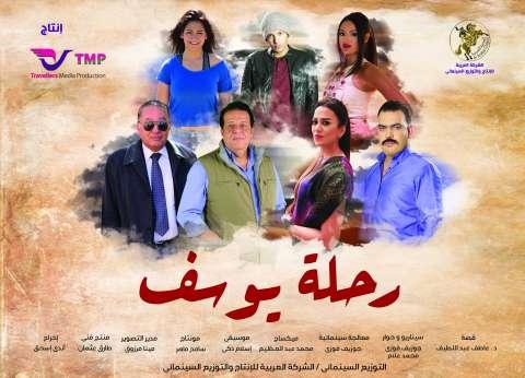 """فيلم """"رحلة يوسف"""" في دور العرض السينمائي 14 مارس"""