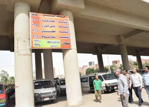 محافظ المنيا يتابع تطبيق تعريفة الركوب الجديدة بالمواقف