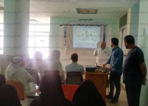دورة تدريبية للحجاج على الاحتياطات الصحية أثناء الحج بمدينة دهب