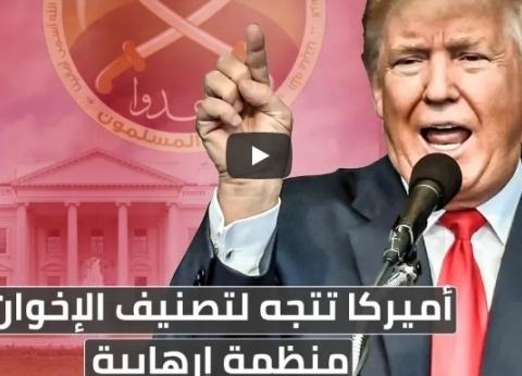"""قناة سعودية تكشف كواليس عزم ترامب تصنيف """"الإخوان"""" كجماعة إرهابية"""