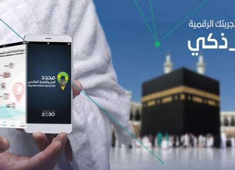 """""""الحج الذكي"""".. تطبيقات سعودية لراحة الحجاج وتسهيل أداء مناسكهم"""