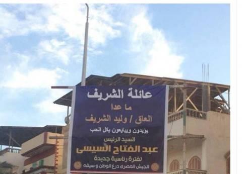 """حقيقة لافتة """"عائلة الشريف تؤيد السيسي"""".. """"وليد مطلعش عاق"""""""