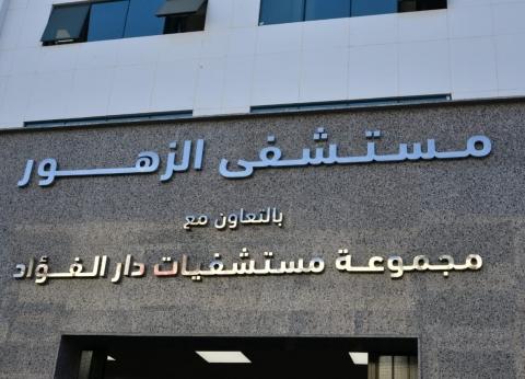 الصحة: مكافأة مالية للعاملين بمستشفى الزهورلتقديمهم خدمة طبية مميزة