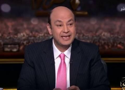 """عمرو أديب: سأعتزل الإعلام بعد 3 سنوات.. """"هاتفرغ لتشجيع الزمالك"""""""