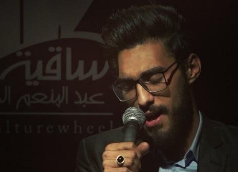 "ما تيجي نخرج| حفل عمرو عادل بـ""الساقية"".. ورقص هندي بمسرح ""سيد درويش"""