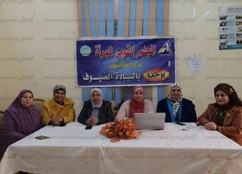 """بالصور  """"قومي المرأة"""" بكفر الشيخ ينظم ندوة عن """"تنظيم الأسرة"""""""
