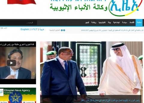 بالصور  جولة في وكالة الأنباء الإثيوبية.. أخبار قطر في الصدارة