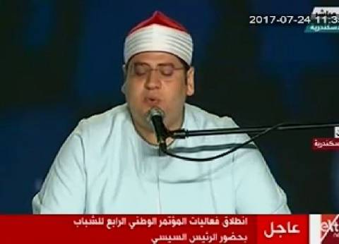 افتتاح مؤتمر الشباب بتلاوة سورة الكهف للمقرئ ياسر محمود الشرقاوي