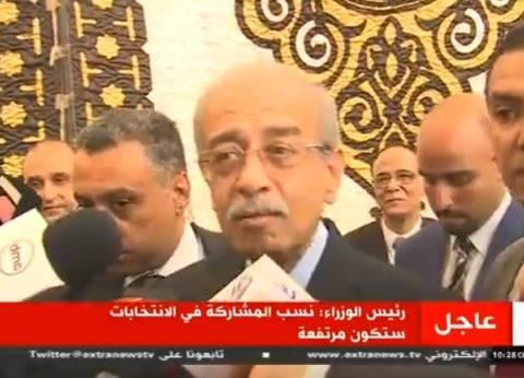 شريف إسماعيل: الرد على المزايدة والتشكيك على الانتخابات هو المشاركة