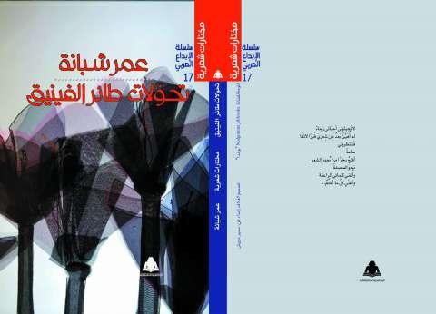 """""""تحولات طائر الفينيق"""" للأردني عمر شبانة أحدث إصدرات هيئة الكتاب"""