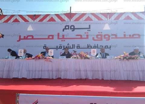 وزيرة الاستثمار: صندوق تحيا مصر يمثل قصة نجاح حقيقية