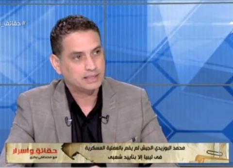 البوزيدي: 460 مليار دولار استثمارات جماعة الإخوان الإرهابية في ليبيا