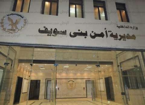 ضبط موظف هارب من تنفيذ 58 حكما جزئيا في بني سويف